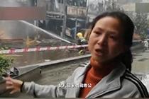 火灾中夫妻俩忙着救人 自家被烧光婉拒捐助