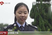 父亲牺牲 21年后女儿从警
