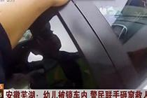 警民联手砸车窗被困幼儿