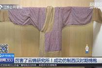 """西汉时期棉袍""""复活"""""""