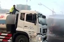 """货车突发大火 过路洒水车秒变""""消防车"""""""