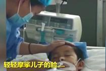 7岁男孩因病去世 捐出器官挽救5个家庭