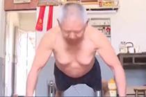 七旬老人一口气做230个俯卧撑