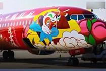 全球首架西游主题客机