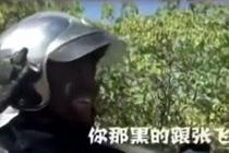 """消防员灭火变黑脸""""张飞"""""""
