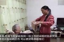 女孩带着瘫痪奶奶上大学