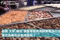 青岛直径6.6米蒸锅煮千斤海鲜