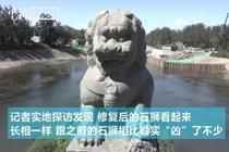 """北京朝阳区八里桥石狮是否真的""""变凶""""?"""