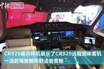CR929远程宽体客机样机首次亮相国际航展