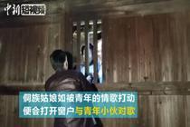这个侗寨的小伙靠爬窗户追女孩
