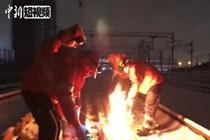 """铁路职工""""喷火""""除雪"""
