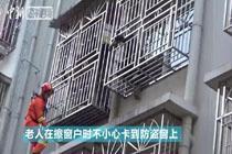 六旬老人擦窗被困防盗窗内 消防员快速营救