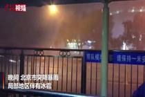 电闪雷鸣 北京雷电大风冰雹三预警齐发