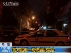 湖南/希腊警方捣毁一个恐怖组织窝点搜出大量武器