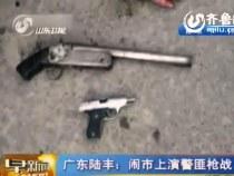 【视频】广东陆丰街头枪战6人受伤 [24]