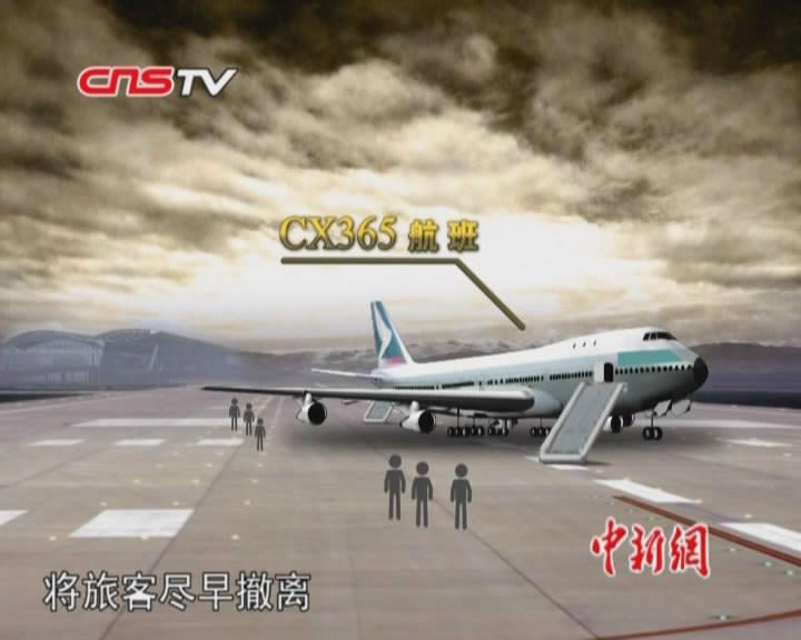 美国一架小型私人飞机坠毁 5人丧生