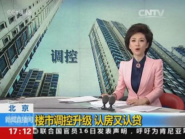 楼市调控再升级认房又认贷 北京真的会无房可卖吗?