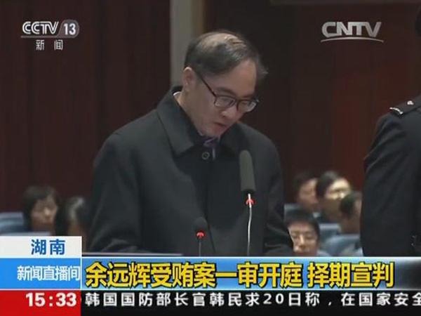 广西南宁市委原书记余远辉受贿案一审开庭