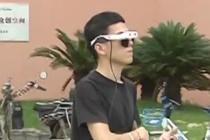 大学生设计眼镜 便利盲人生活