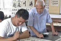 92岁老人义务教书法22年