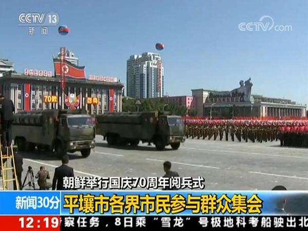朝鲜国庆阅兵 平壤各界市民参与群众集会