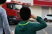 孩子向消防车敬礼