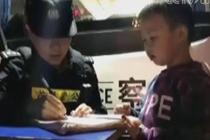 """小朋友捡五毛钱上交 警察给足""""仪式感"""""""