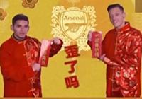 """阿森纳球员用中文拜年 变身""""操碎心的家长"""""""