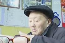 95岁老人隐藏身份60多年