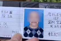 男子遇交警检查 掏岀手绘版驾驶证