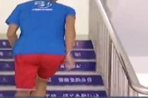 挑战楼梯竞速 9分24秒爬楼72层