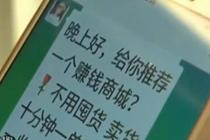 骗子设下网络购物陷阱 诈骗5000多人