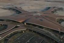 探访大兴国际机场航站楼