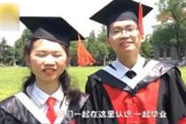 清华博士情侣相恋5年一起毕业