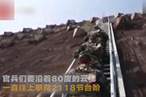 守坝官兵攀爬近乎垂直云梯 每日往返数次