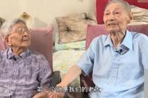百岁夫妻携手共度八十载