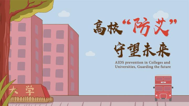 """【中国新视野】高校""""防艾""""任重道远 专家吁行动""""越早越好"""""""