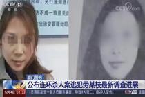 厦门警方公布连环杀人案逃犯劳某枝最新调查进展