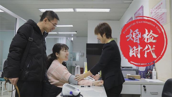【中国新视野】自愿婚检率上升 一站服务延长婚假受欢迎