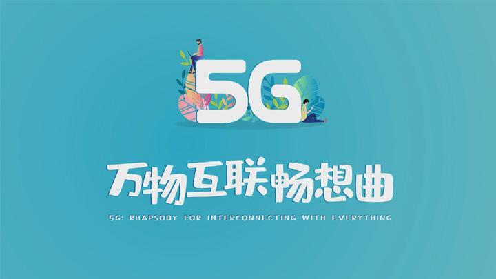 【中国新视野】5G开启万物互联时代 业界:未来图景已让想象力显匮乏