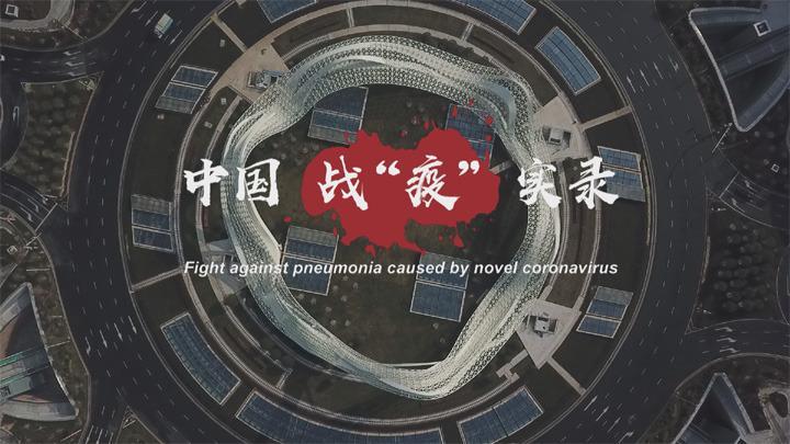 """【中国新视野】中国战""""疫""""实录:倾举国之力为打赢"""