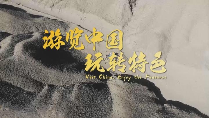 游览中国 玩转特色