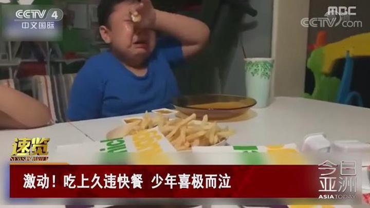 吃上久違快餐 少年喜極而泣