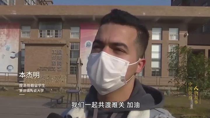 《中國抗疫(yi)人物(wu)故事》第三集《我(wo)在中國》