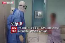 北京确诊外卖骑手治愈出院