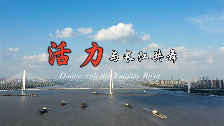 发力高质量发展 长江经济带舞出新活力
