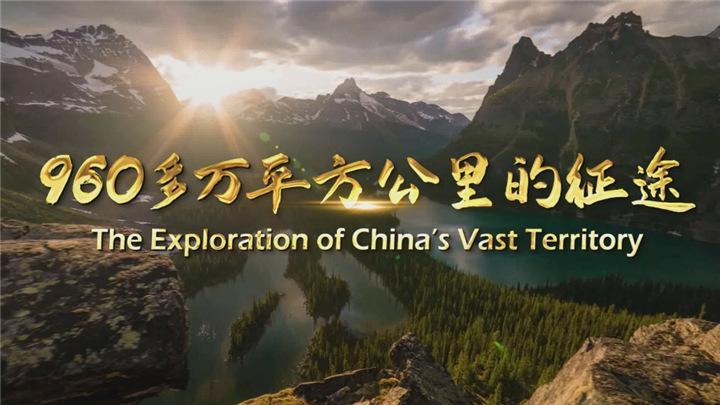 """自然资源调查监测:为中国高质量发展绘制""""国情地图"""""""