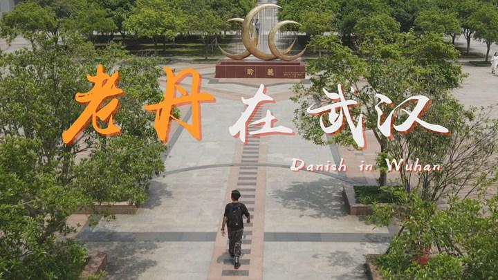 看见中国系列:老丹在武汉