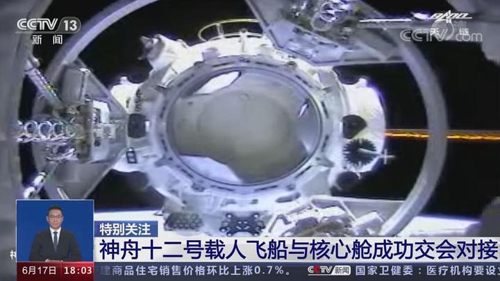 神舟十二号载人飞船与核心舱成功交会对接