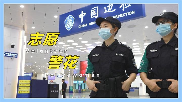 澳门姑娘横琴当志愿警察